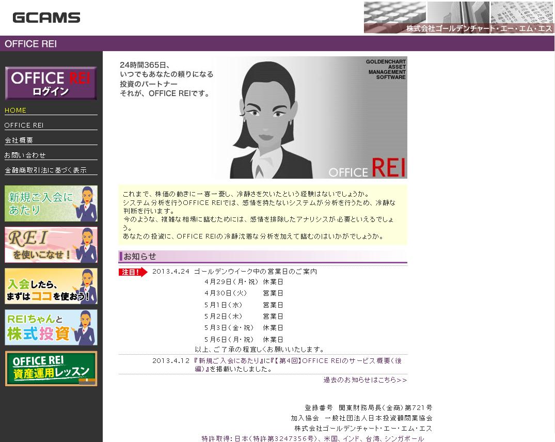 ゴールデンチャート・エー・エム・エスのサイトキャプチャー画像