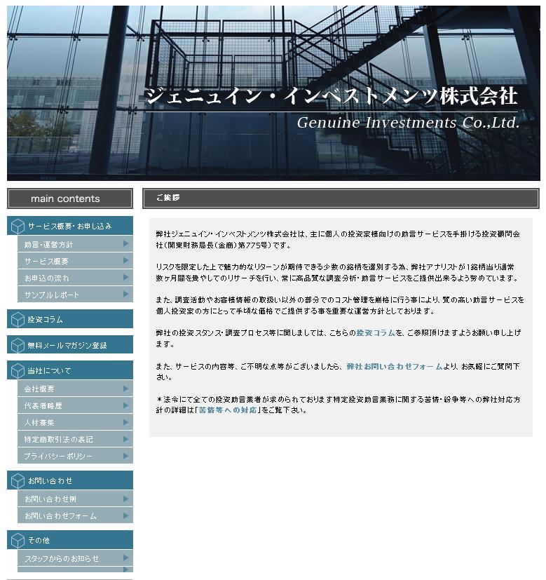 ジェニュイン・インベストメンツ株式会社のサイトキャプチャー画像
