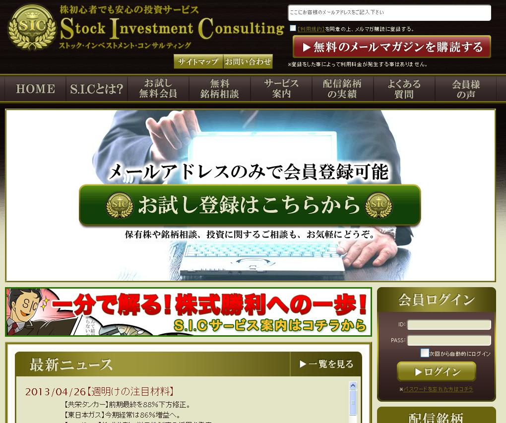 ストック・インベストメント・コンサルティング(S.I.C)のサイトキャプチャー画像