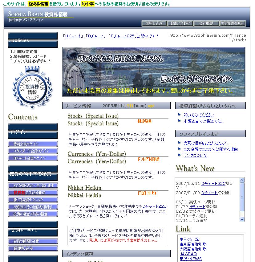 ソフィアブレイン投資株情報のサイトキャプチャー画像