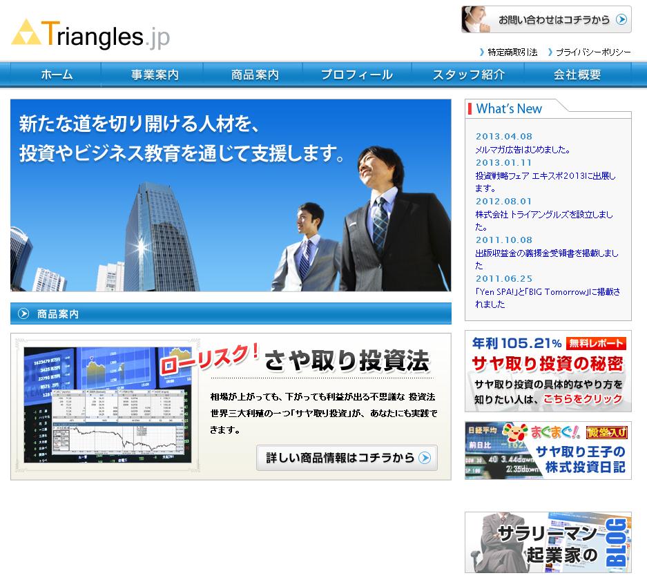 トライアングルズのサイトキャプチャー画像