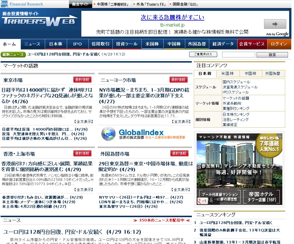 トレーダーズ ウェブのサイトキャプチャー画像