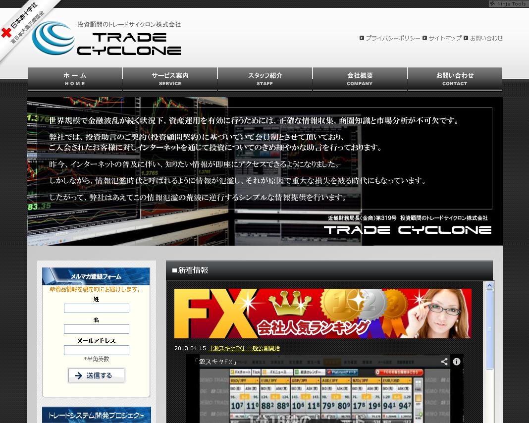 トレードサイクロン株式会社のサイトキャプチャー画像