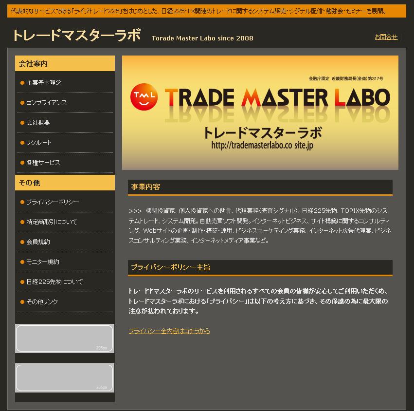 トレードマスターラボのサイトキャプチャー画像