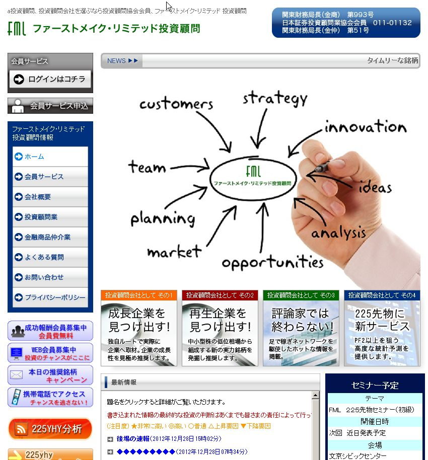 ファーストメイク リミテッド投資顧問のサイトキャプチャー画像