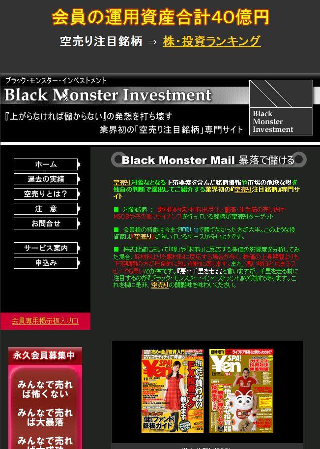 ブラックモンスターインベストメントのサイトキャプチャー画像
