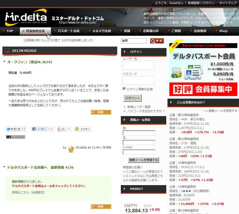 ミスターデルタ・ドットコムのサイトキャプチャー画像