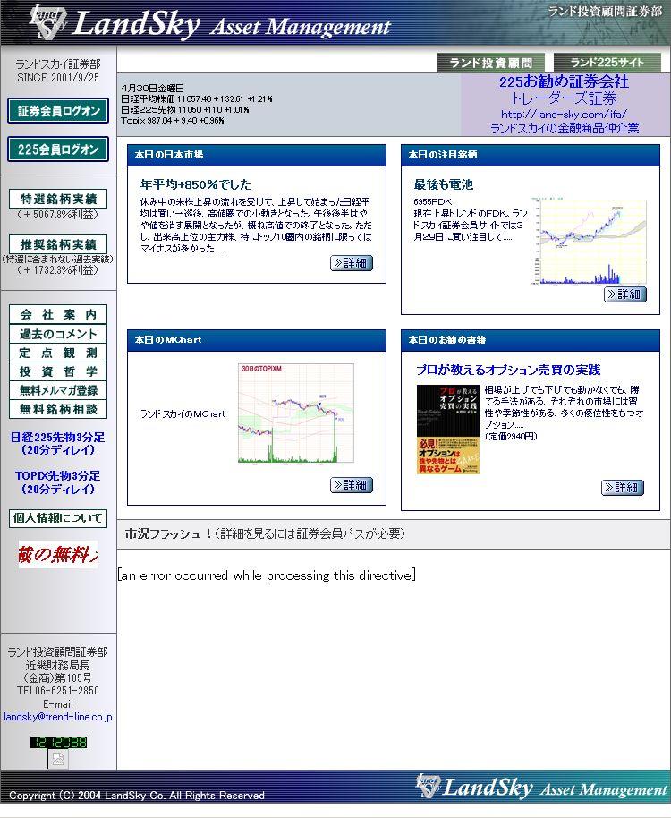 ランドスカイ投資顧問のサイトキャプチャー画像