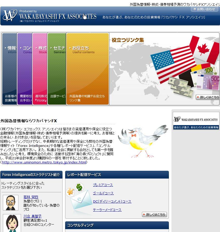 ワカバヤシFXアソシエイツのサイトキャプチャー画像