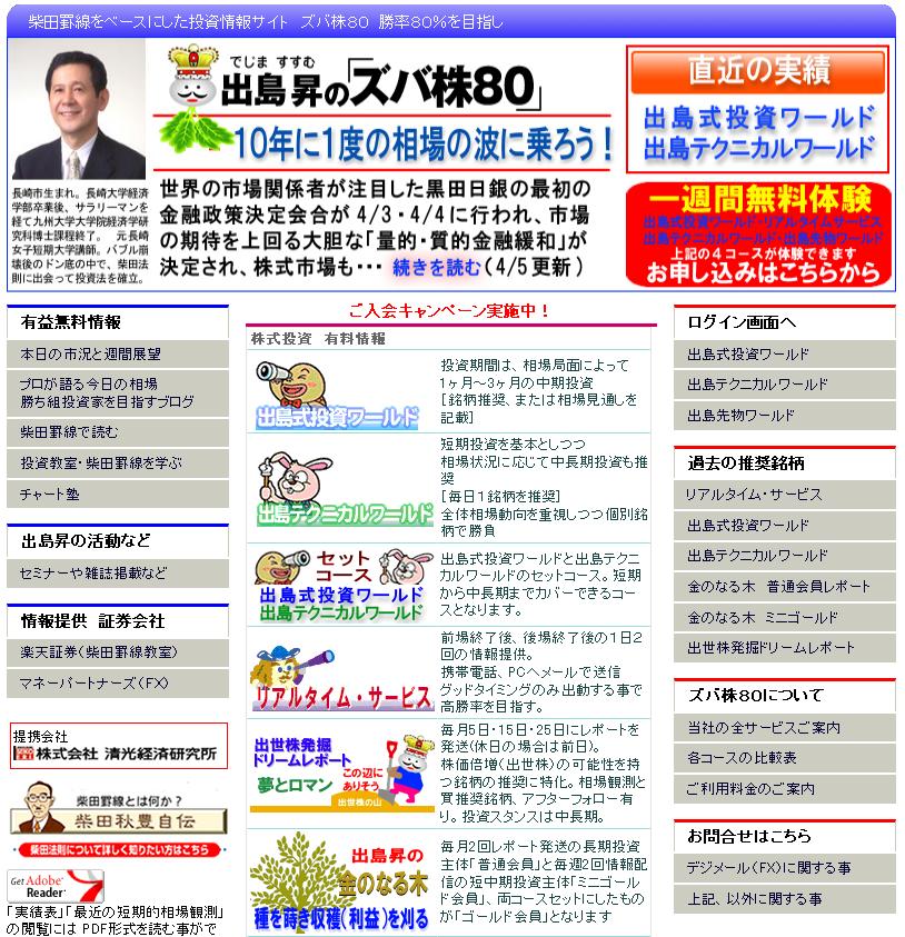 出島昇のズバ株80のサイトキャプチャー画像
