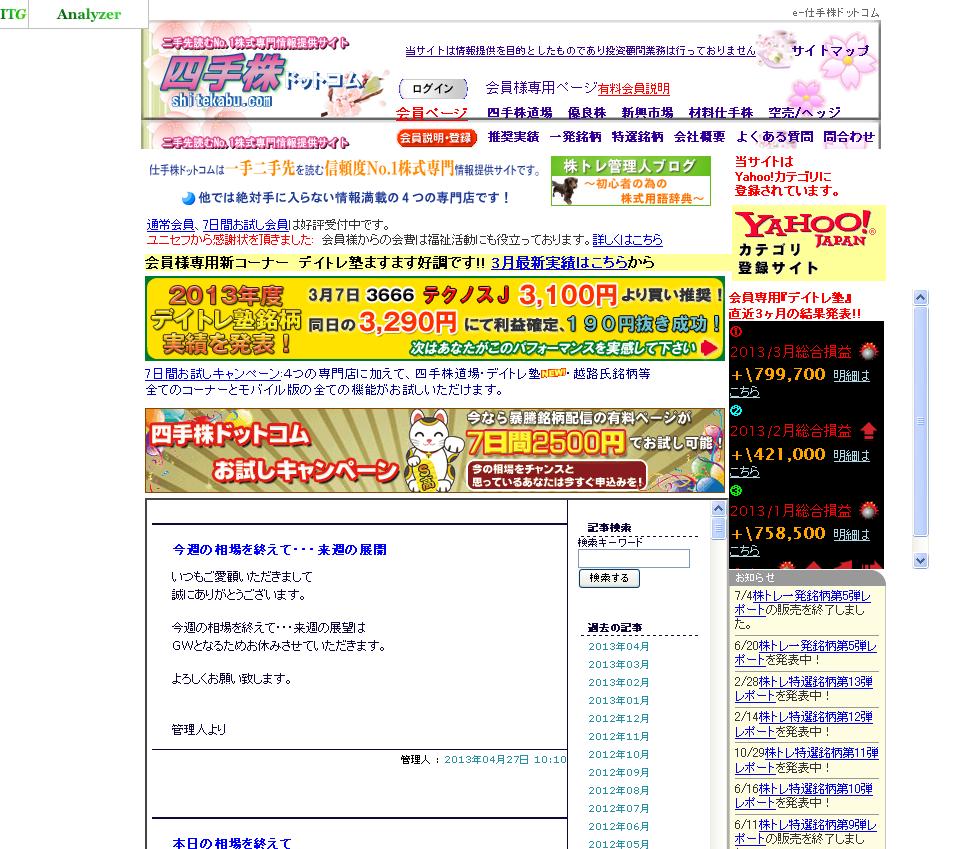 四手株ドットコム(仕手株ドットコム)のサイトキャプチャー画像