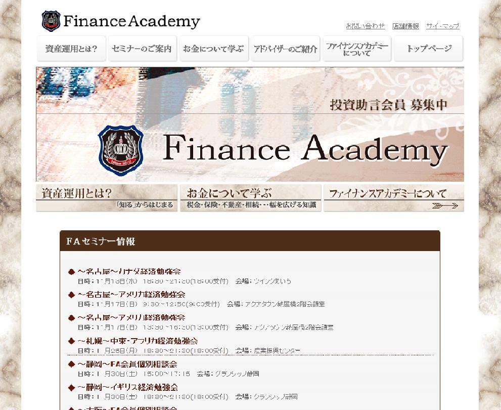 ファイナンシャルアカデミーのサイトキャプチャー画像