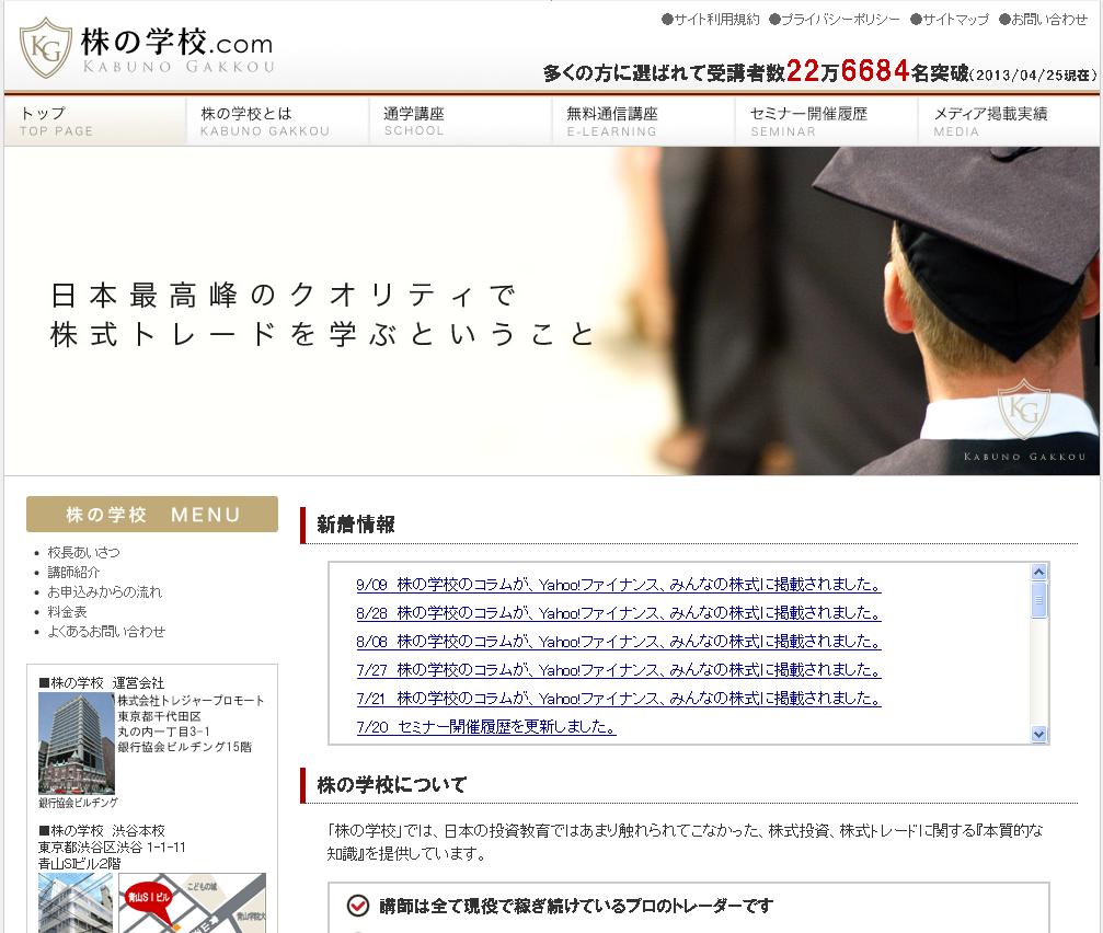 株の学校.comのサイトキャプチャー画像
