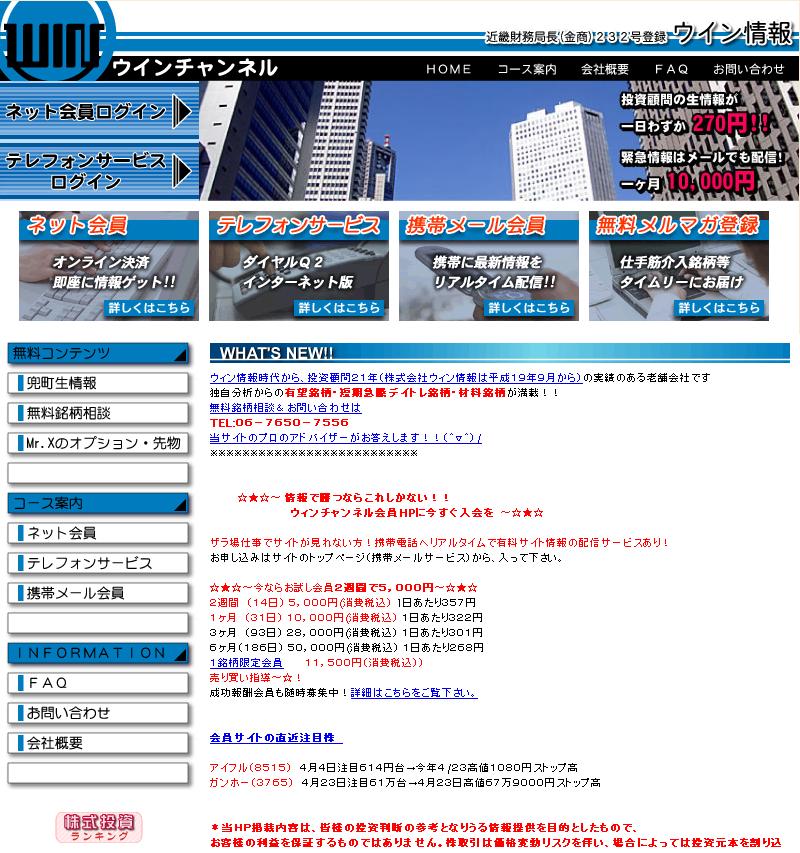WINチャンネルのサイトキャプチャー画像