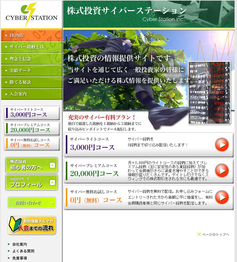 株式投資サイバーステーションのサイトキャプチャー画像