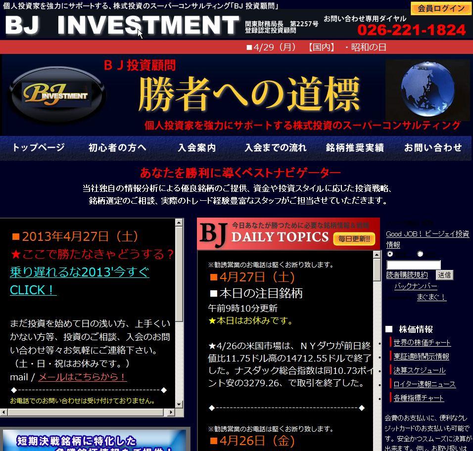 BJ投資顧問のサイトキャプチャー画像