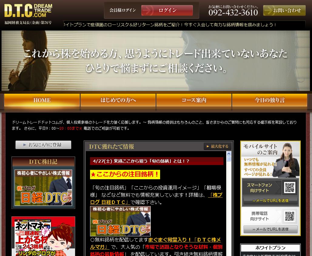 DTC(ドリームトレードドットコム)のサイトキャプチャー画像