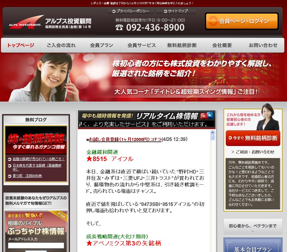 アルプス投資顧問のサイトキャプチャー画像