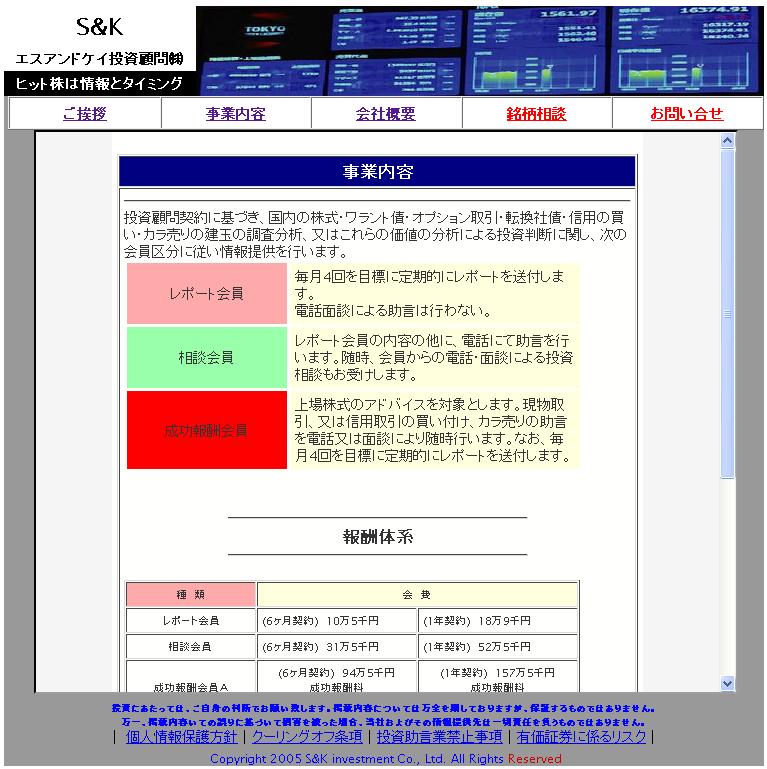エスアンドケイ投資顧問株式会社のサイトキャプチャー画像