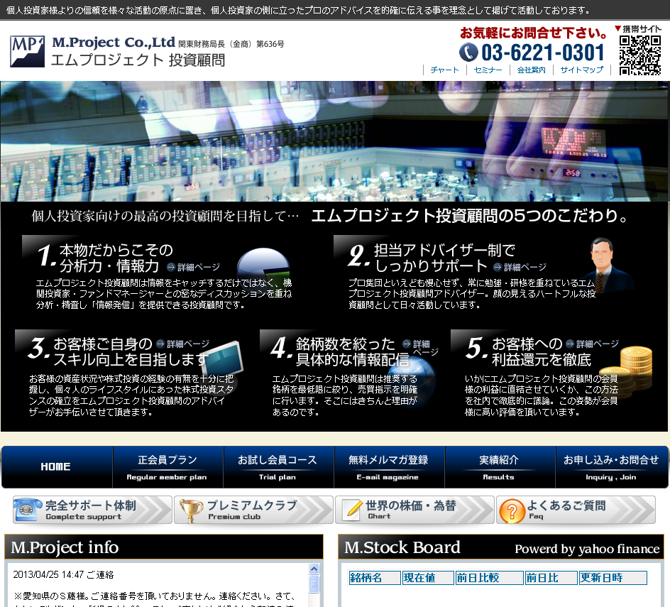 エムプロジェクト投資顧問のサイトキャプチャー画像