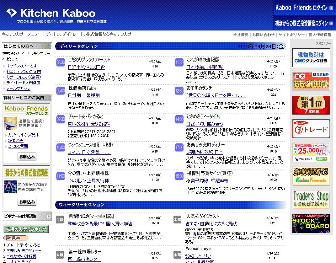 kitchen kabooのサイトキャプチャー画像