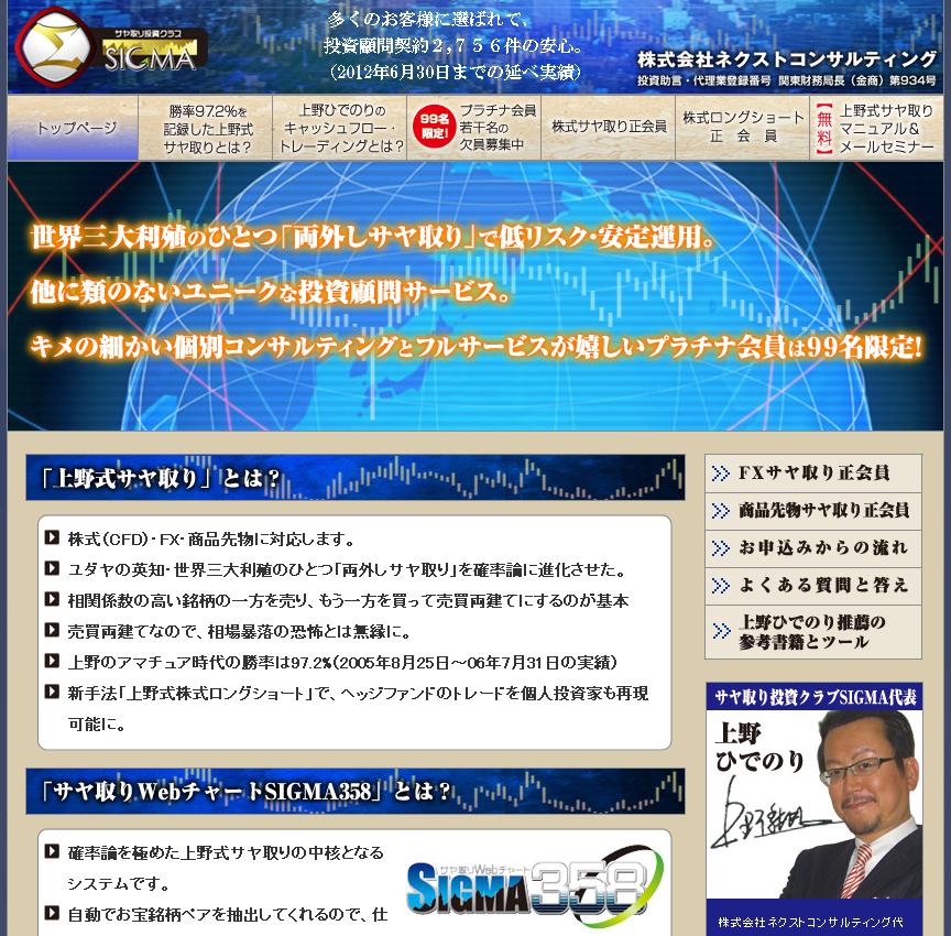 サヤ取り投資クラブSIGMAのサイトキャプチャー画像