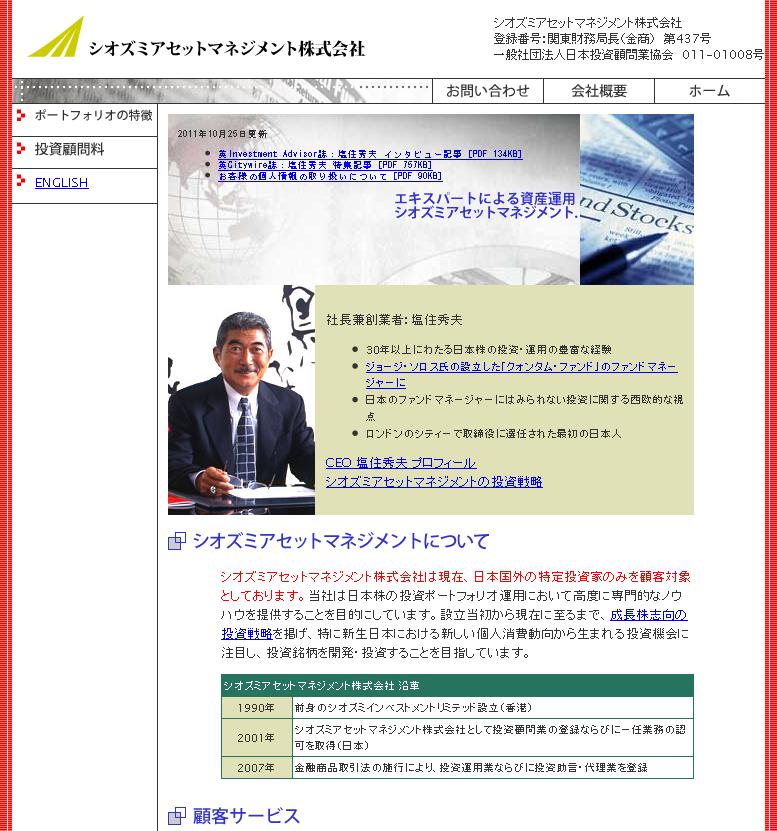 シオズミアセットマネジメント株式会社のサイトキャプチャー画像