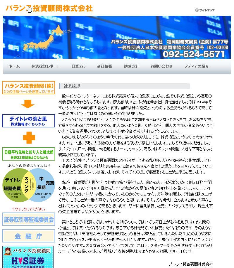 バランス投資顧問株式会社のサイトキャプチャー画像