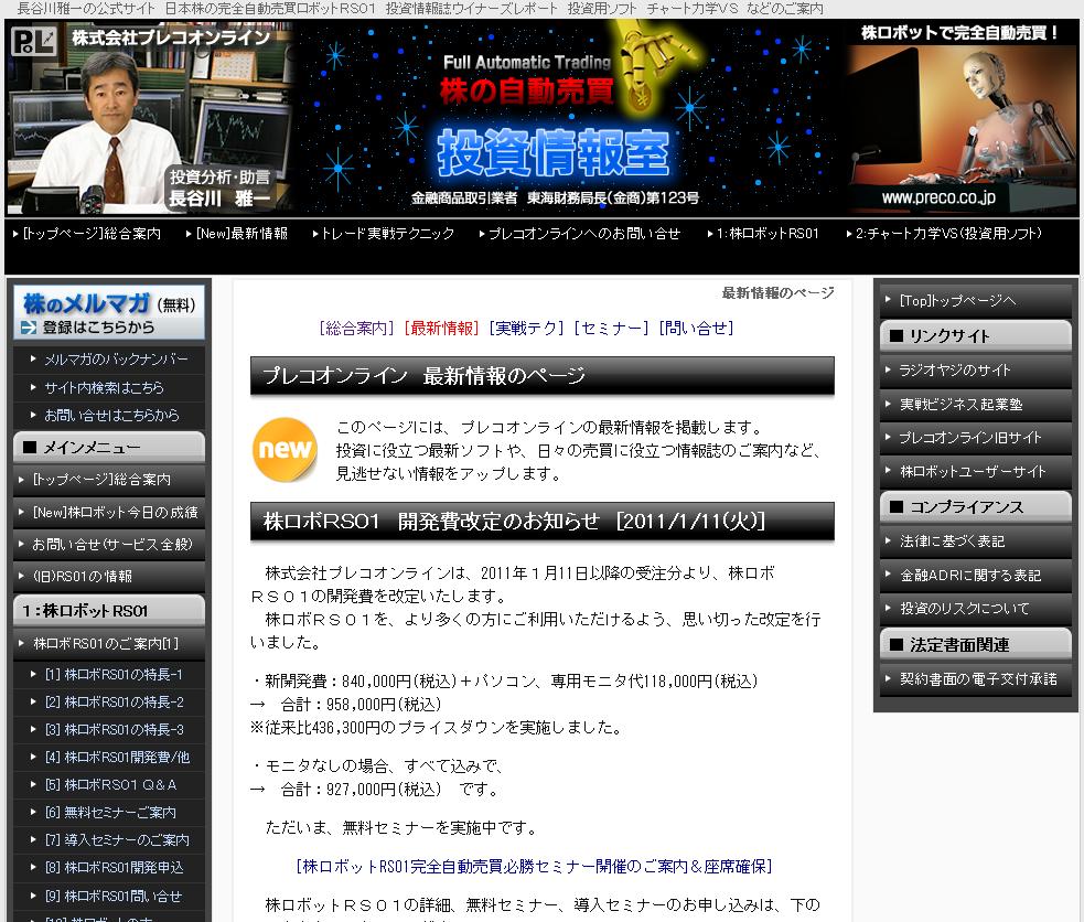 株式会社プレコオンラインのサイトキャプチャー画像