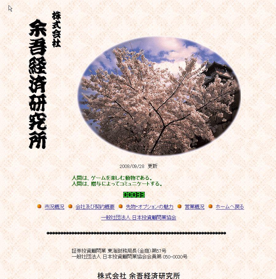 余吾経済研究所のサイトキャプチャー画像