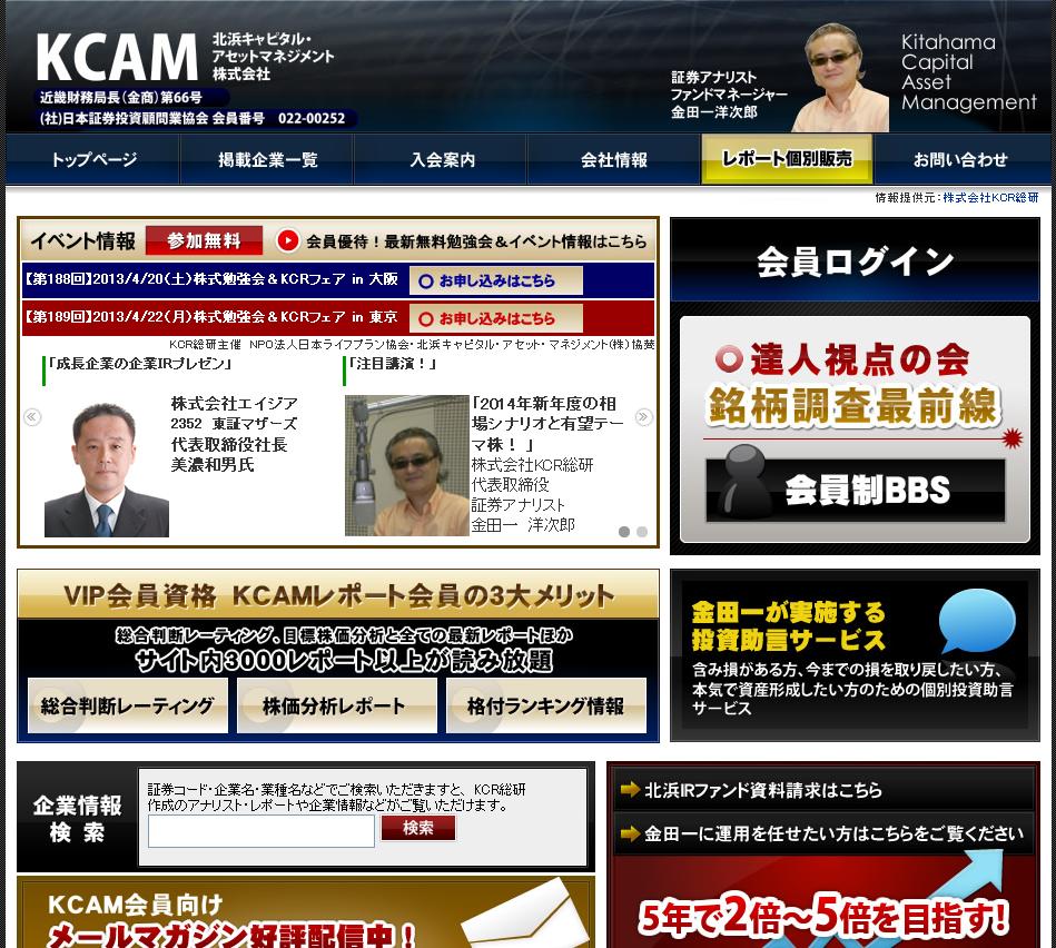 北浜キャピタル・アセット・マネジメント株式会社のサイトキャプチャー画像