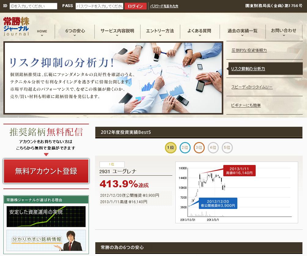 常勝株ジャーナルのサイトキャプチャー画像