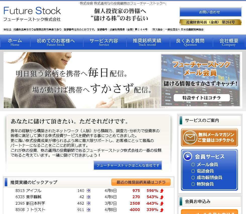 投資顧問のフューチャーストックのサイトキャプチャー画像