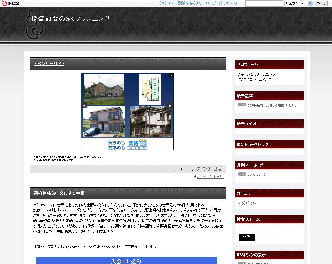 投資顧問のSKプランニングのサイトキャプチャー画像