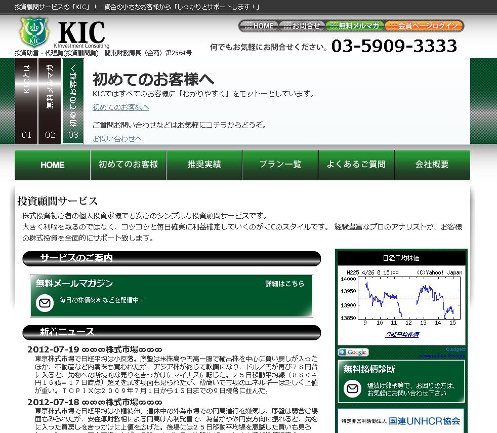 投資顧問サービスの「KIC」のサイトキャプチャー画像