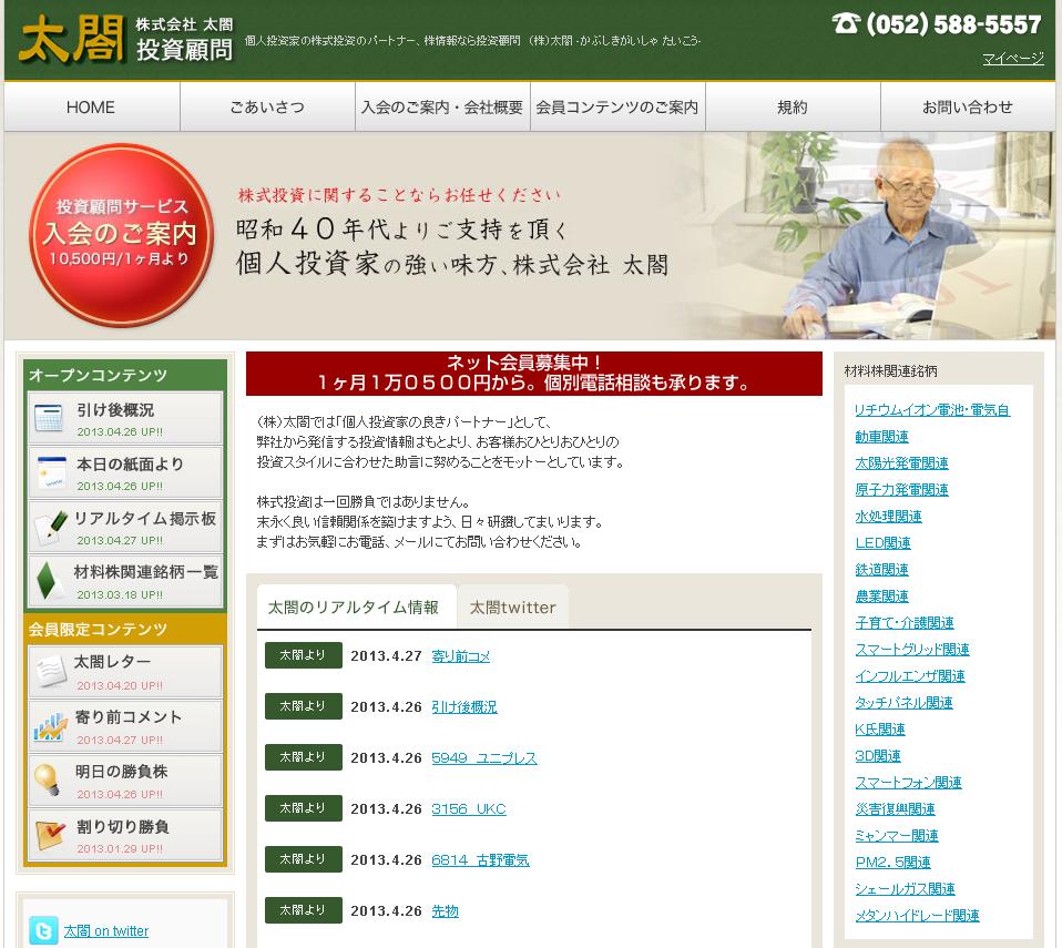 投資顧問 太閤のサイトキャプチャー画像