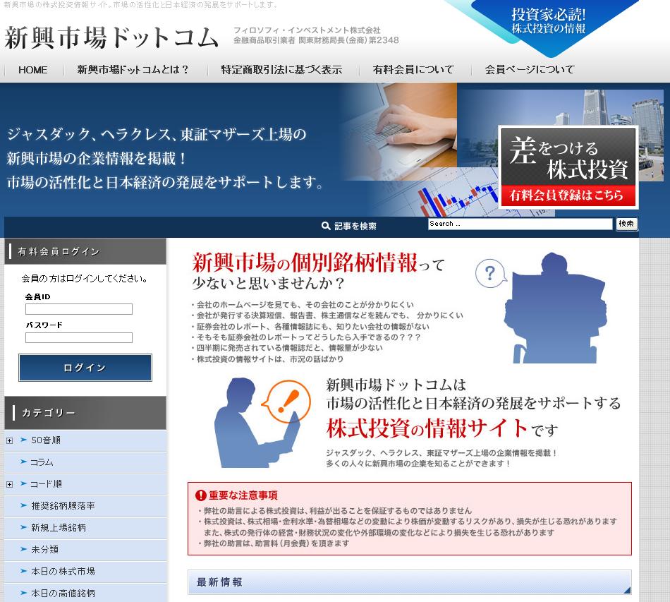 新興市場ドットコムのサイトキャプチャー画像