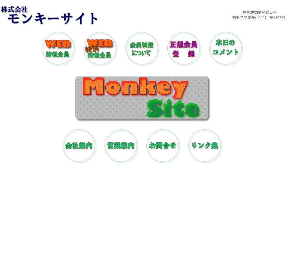 株式会社モンキーサイトのサイトキャプチャー画像