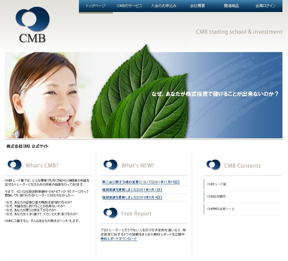 株式会社CMBのサイトキャプチャー画像