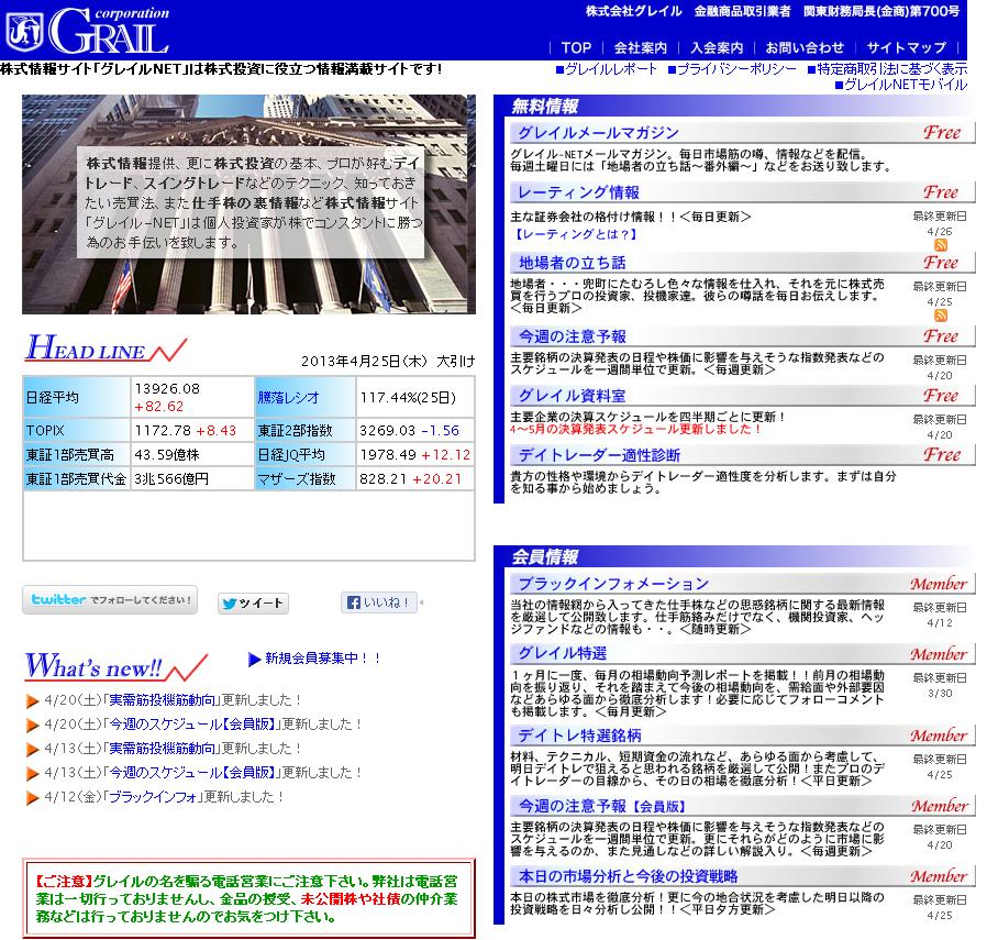 株式情報サイト グレイルNETのサイトキャプチャー画像