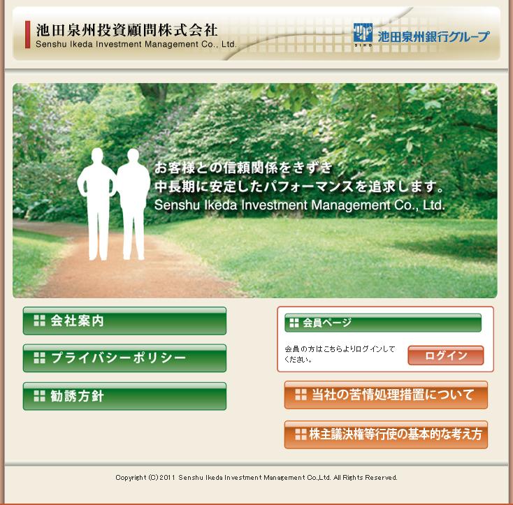 池田泉州投資顧問株式会社のサイトキャプチャー画像