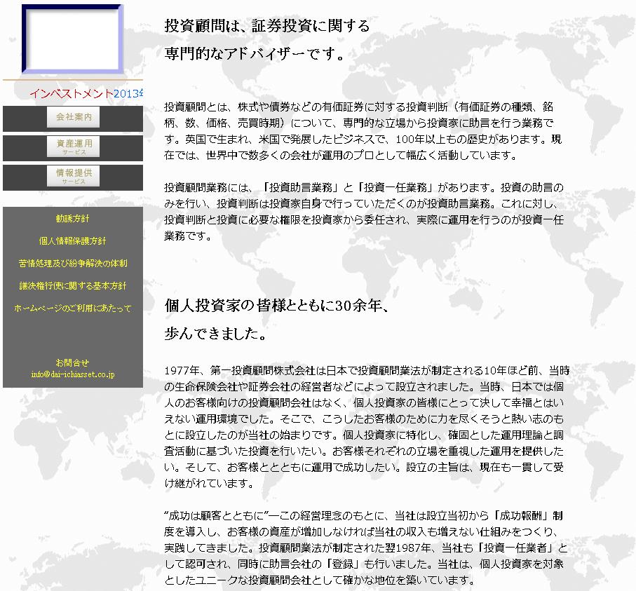 第一投資顧問株式会社のサイトキャプチャー画像