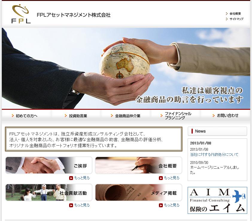 FPLアセットマネジメント株式会社のサイトキャプチャー画像