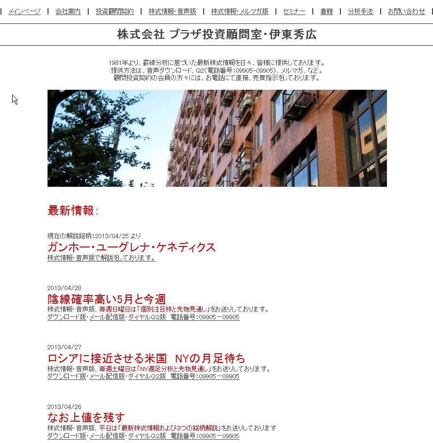 プラザ投資顧問室のサイトキャプチャー画像
