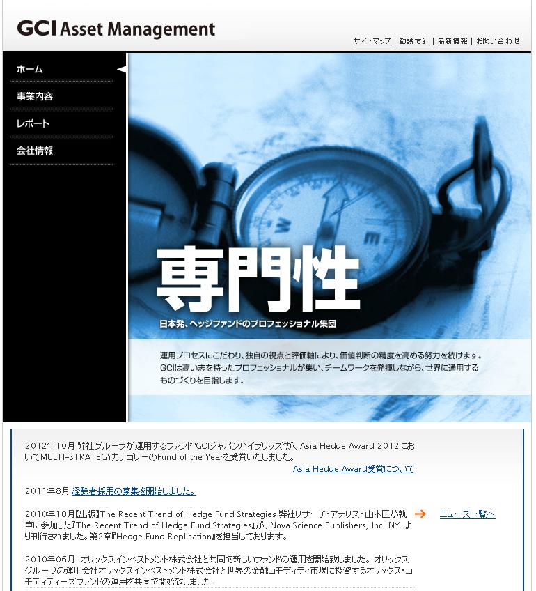 GCIアセット マネジメントのサイトキャプチャー画像