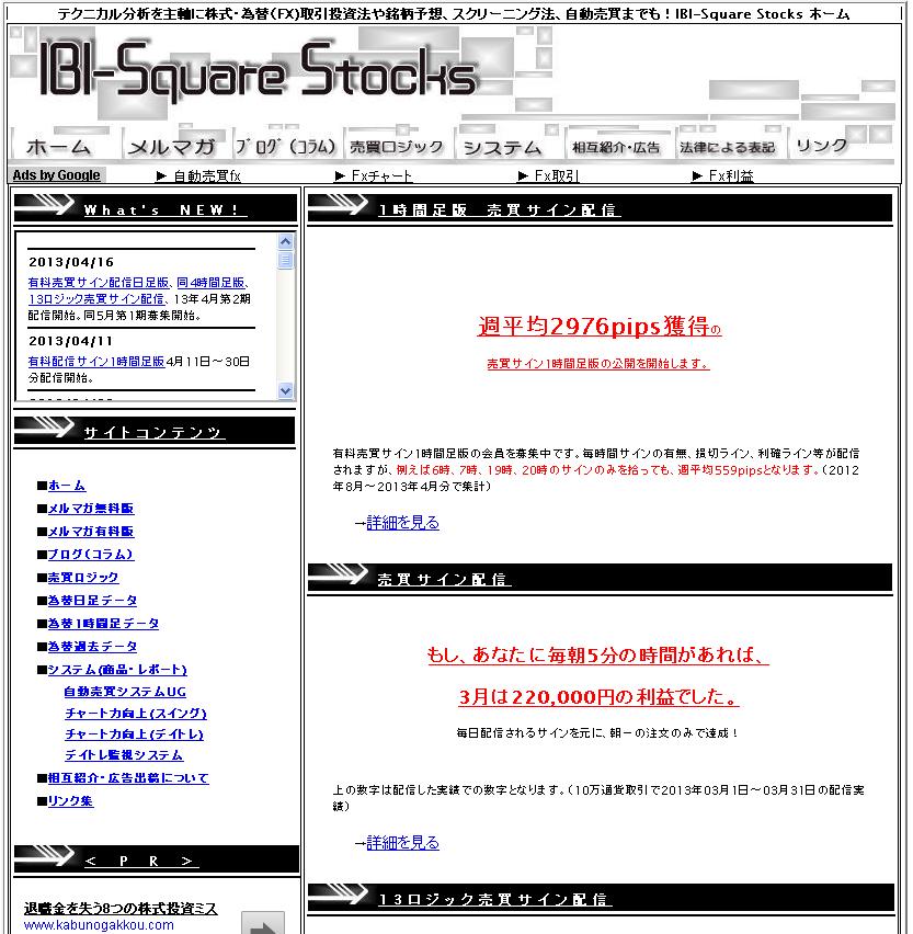 IBI Square Stocksのサイトキャプチャー画像