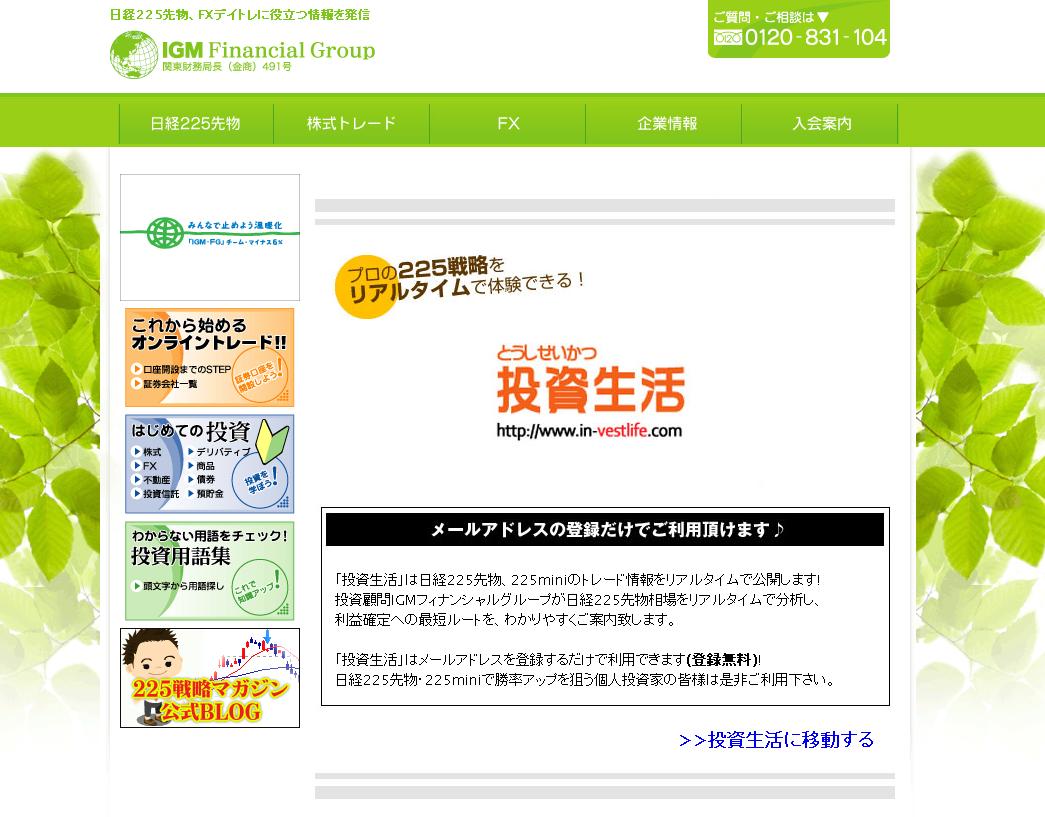 IGMフィナンシャルグループのサイトキャプチャー画像