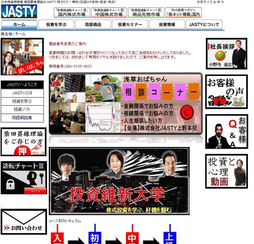 JASTYのサイトキャプチャー画像