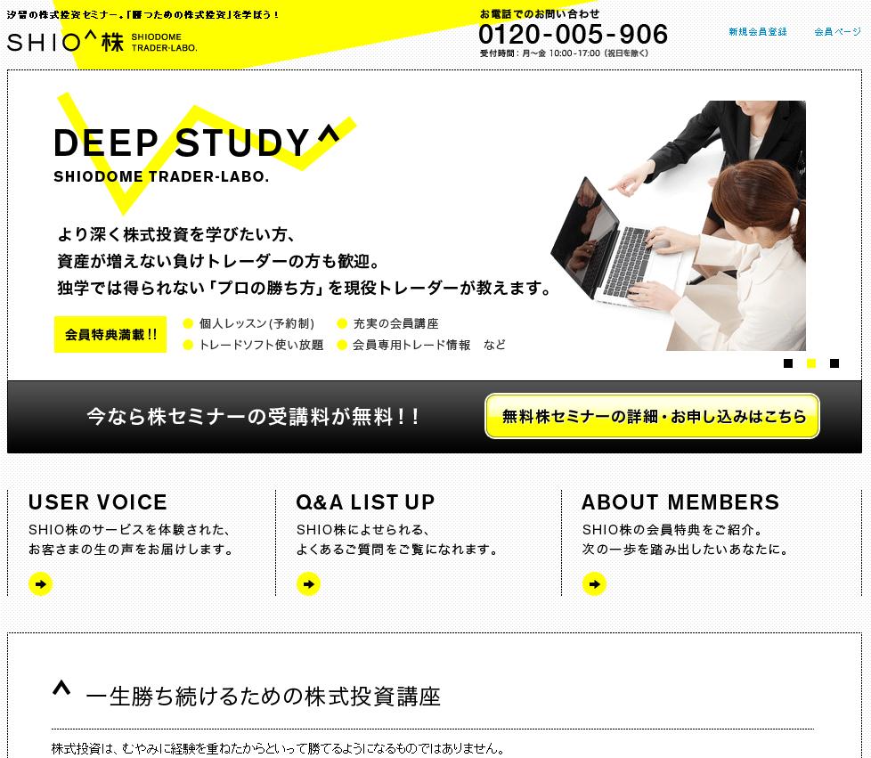 SHIO株(SHIODOME TRADER LABO)のサイトキャプチャー画像