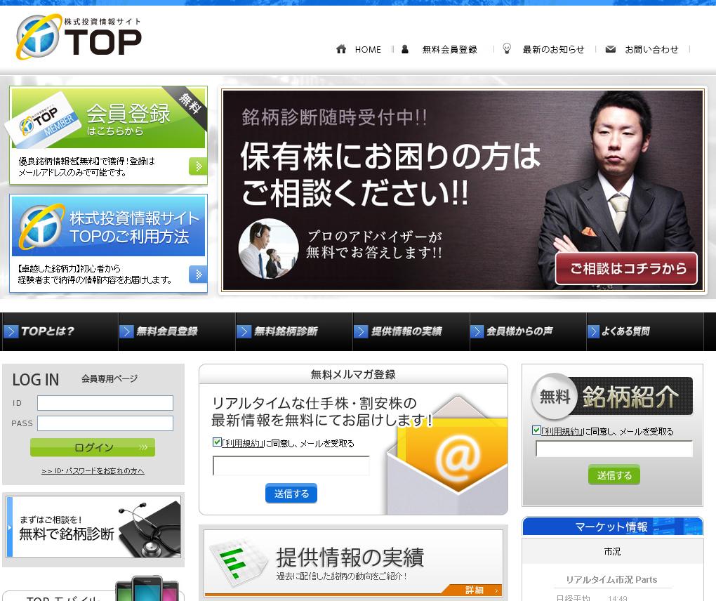 株式投資情報サイト TOPのサイトキャプチャー画像